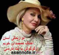 نُت فارسی آهنگ هم صدای خوبم