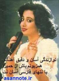 نت فارسی همزبونم باش از حمیرا