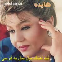 نت فارسی سال سال از هایده