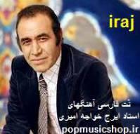 نت فارسی آهنگهای شاد ایرج