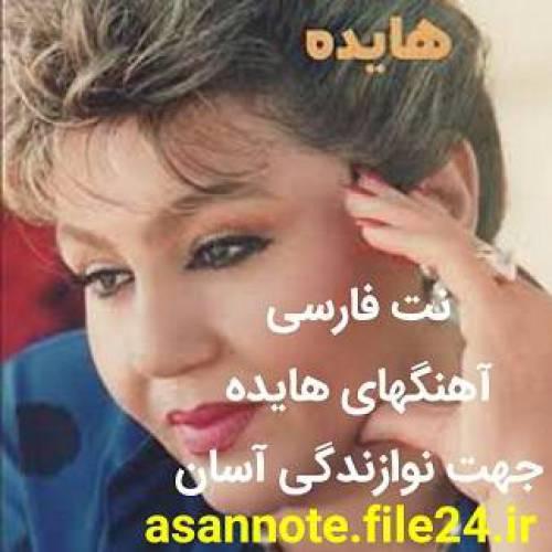 نُت فارسی آهنگهای هایده