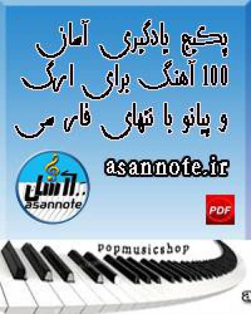 یادگیری آسان 100 آهنگ با نُتهای فارسی