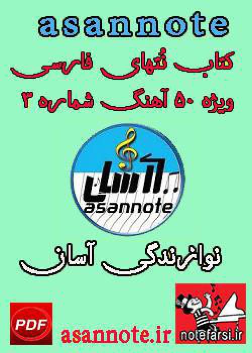 کتاب نتهای فارسی 50 آهنگ شماره 3