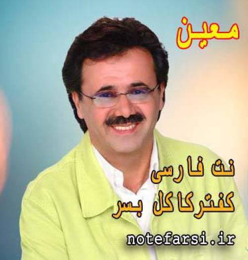 نت فارسی آهنگ کفتر کاکل بسر